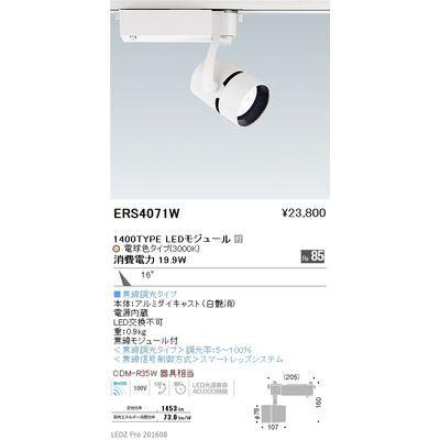 遠藤照明 LEDZ ARCHI series スポットライト ERS4071W