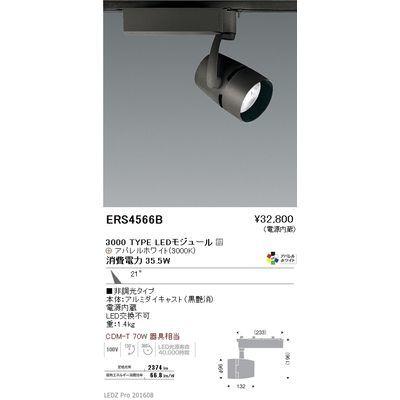 遠藤照明 LEDZ ARCHI series スポットライト ERS4566B