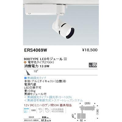 遠藤照明 LEDZ ARCHI series スポットライト ERS4069W
