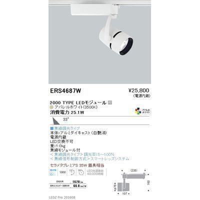 遠藤照明 LEDZ ARCHI series スポットライト ERS4687W