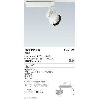 遠藤照明 LEDZ Rs series スポットライト ERS3337W