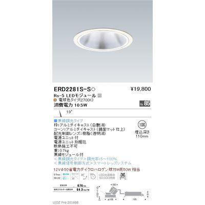 遠藤照明 LEDZ Rs series グレアレス ユニバーサルダウンライト ERD2281S-S