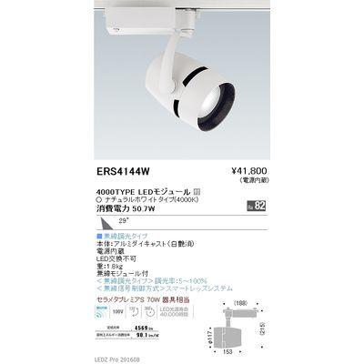 遠藤照明 LEDZ ARCHI series スポットライト ERS4144W
