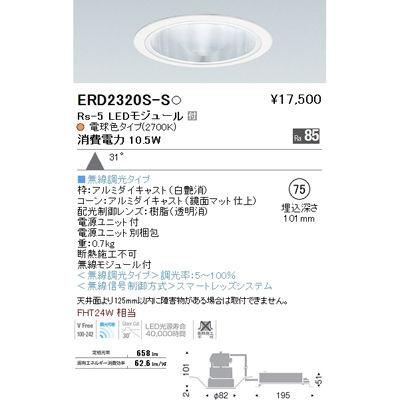 遠藤照明 LEDZ Rs series グレアレスベースダウンライト ERD2320S-S