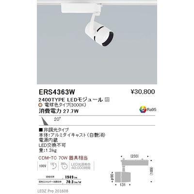 遠藤照明 LEDZ ARCHI series スポットライト ERS4363W
