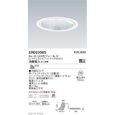遠藤照明 LEDZ Rs series グレアレスウォールウォッシャーダウンライト ERD2358S