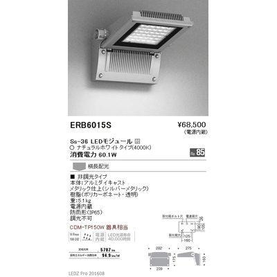 遠藤照明 LEDZ Ss series アウトドアテクニカルブラケット ERB6015S