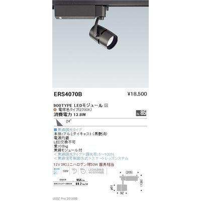 遠藤照明 LEDZ ARCHI series スポットライト ERS4070B