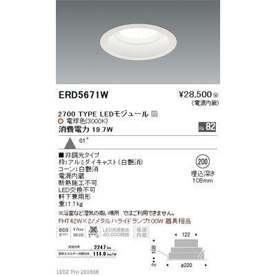 遠藤照明 LEDZ Mid Power series 軒下用ベースダウンライト ERD5671W