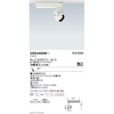 遠藤照明 LEDZ Rs series スポットライト ERS3400W