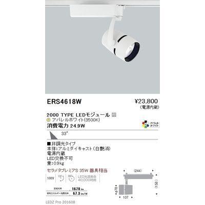 遠藤照明 LEDZ ARCHI series スポットライト ERS4618W