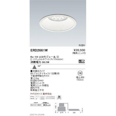 遠藤照明 LEDZ Rs series 防湿形ベースダウンライト ERD2661W