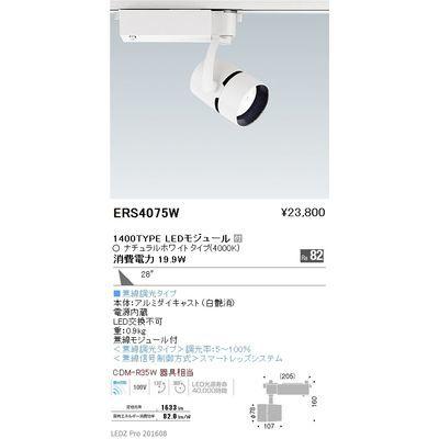ARCHI 遠藤照明 ERS4075W LEDZ スポットライト series