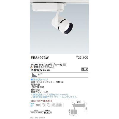 遠藤照明 LEDZ ARCHI series スポットライト ERS4073W