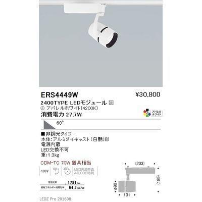 遠藤照明 LEDZ ARCHI series スポットライト ERS4449W
