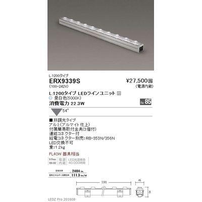 遠藤照明 LEDZ L series 間接照明 フラッドライト(ビームレンズ) ERX9339S