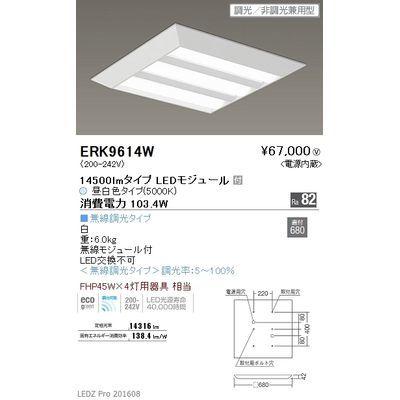 遠藤照明 LEDZ SD series スクエアベースライト 下面開放形 ERK9614W