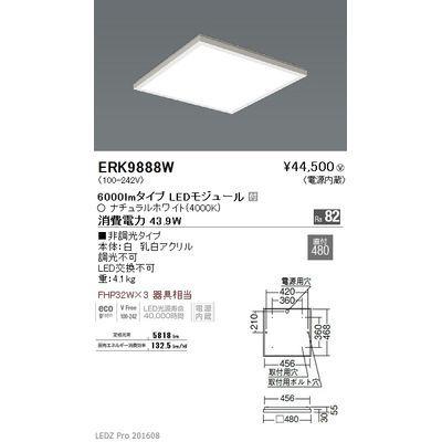 遠藤照明 LEDZ FLAT BASE series スクエアベースライト 下面乳白パネル形 ERK9888W