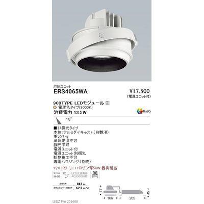 遠藤照明 LEDZ MOVING GYRO SYSTEM ムービングジャイロシステム ERS4065WA