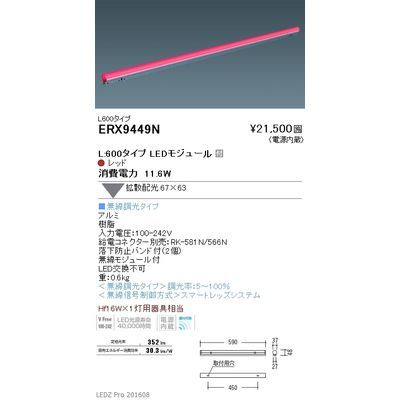 遠藤照明 LEDZ TUBE series 間接照明 ERX9449N