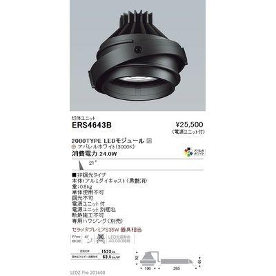 遠藤照明 LEDZ MOVING GYRO SYSTEM ムービングジャイロシステム ERS4643B