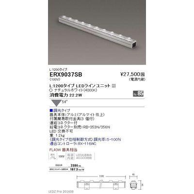 遠藤照明 LEDZ L series 間接照明 フラッドライト(ビームレンズ) ERX9037SB
