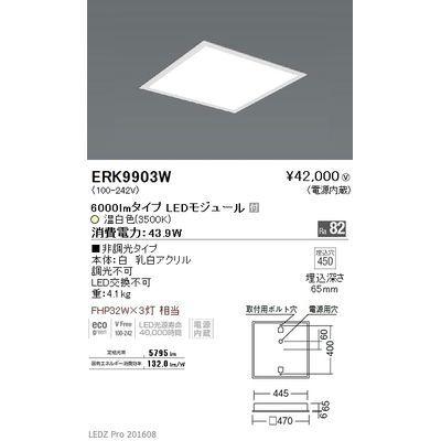 遠藤照明 LEDZ FLAT BASE series スクエアベースライト 下面乳白パネル形 ERK9903W