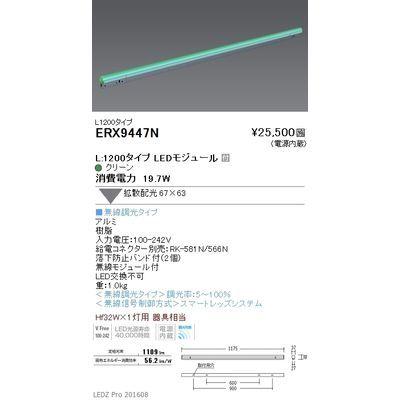 遠藤照明 LEDZ TUBE series 間接照明 ERX9447N