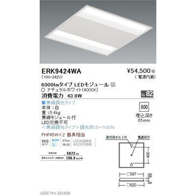 遠藤照明 LEDZ SQUARE SOLID series スクエアベースライト 下面開放形 ERK9424WA