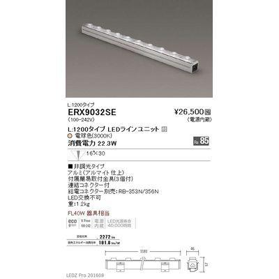 遠藤照明 LEDZ L series 間接照明 フラッドライト(ビームレンズ) ERX9032SE