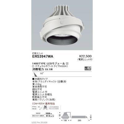 遠藤照明 LEDZ MOVING GYRO SYSTEM ムービングジャイロシステム ERS3947WA