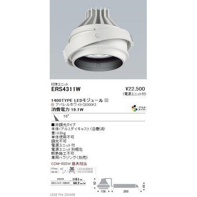 遠藤照明 LEDZ MOVING GYRO SYSTEM ムービングジャイロシステム ERS4311W
