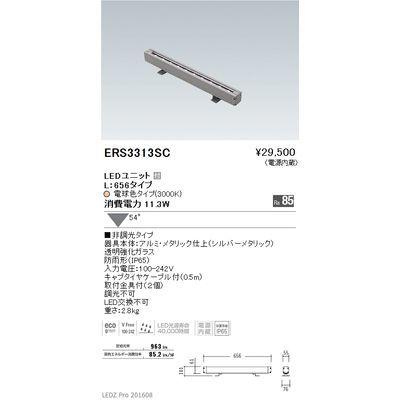 遠藤照明 LEDZ L series 間接照明(屋外用) ERS3313SC