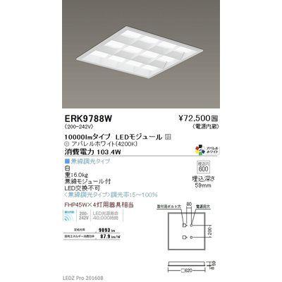 遠藤照明 LEDZ SD series スクエアベースライト 白ルーバ形 ERK9788W