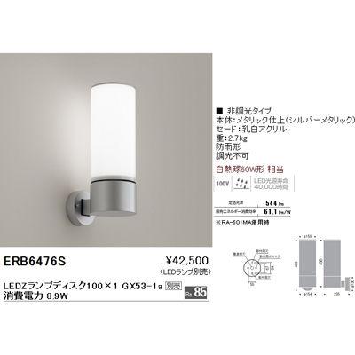 遠藤照明 アウトドア ブラケット〈LEDランプ別売〉 ERB6476S