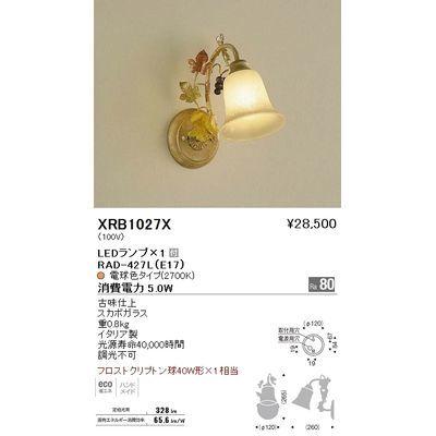 遠藤照明 ブラケットライト〈LEDランプ付〉 XRB1027X