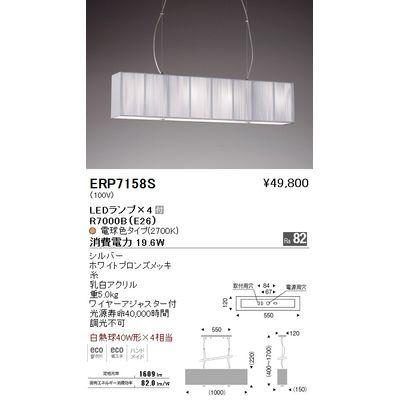 遠藤照明 ペンダントライト〈LEDランプ付〉 ERP7158S