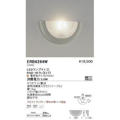遠藤照明 ブラケットライト〈LEDランプ付〉 ERB6284W