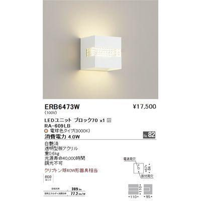 遠藤照明 ブラケットライト〈LEDユニット付〉 ERB6473W