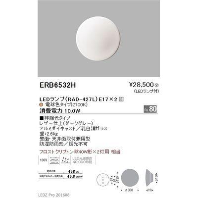 遠藤照明 アウトドア ブラケット〈LEDランプ付〉 ERB6532H