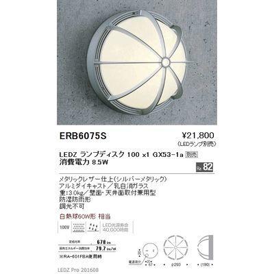 遠藤照明 アウトドア ブラケット〈LEDランプ別売〉 ERB6075S