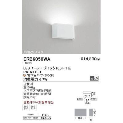 遠藤照明 ブラケットライト〈LEDユニット付〉 ERB6050WA