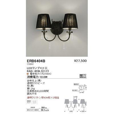 遠藤照明 ブラケットライト〈LEDランプ付〉 ERB6404B
