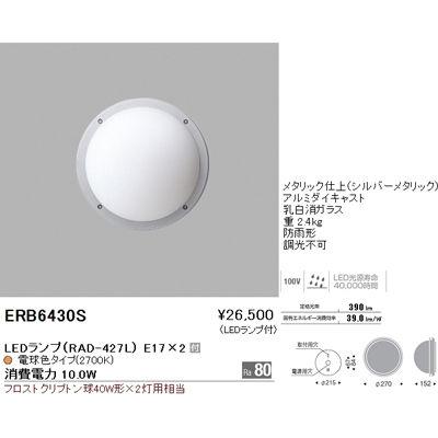 遠藤照明 アウトドア ブラケット〈LEDランプ付〉 ERB6430S