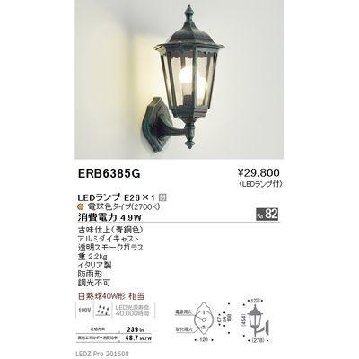 遠藤照明 アウトドア ブラケット〈LEDランプ付〉 ERB6385G