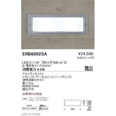 遠藤照明 アウトドア ブラケット〈LEDユニット付〉 ERB6092SA