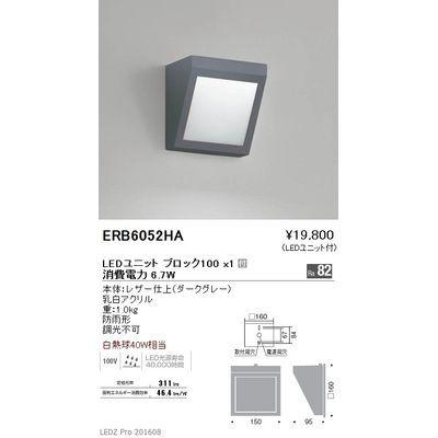 遠藤照明 アウトドア ブラケット〈LEDユニット付〉 ERB6052HA