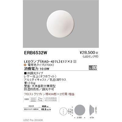 遠藤照明 アウトドア ブラケット〈LEDランプ付〉 ERB6532W