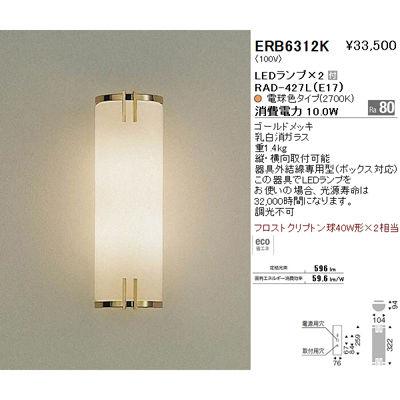 遠藤照明 ブラケットライト〈LEDランプ付〉 ERB6312K