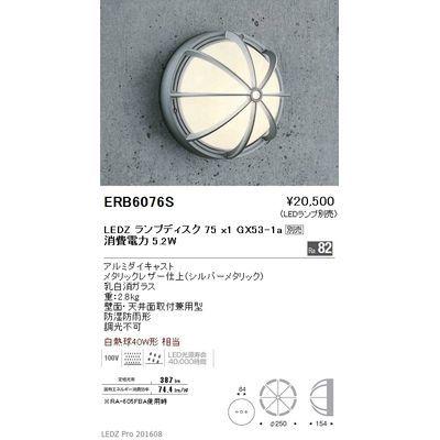 遠藤照明 アウトドア ブラケット〈LEDランプ別売〉 ERB6076S